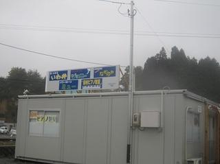 陸前高田(2011.10.22-23) 038.jpg